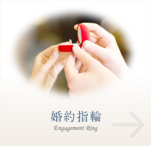 婚約指輪