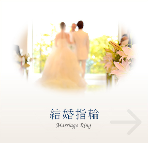 結婚指輪